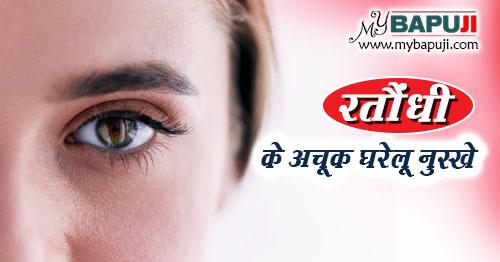 ratondhi ka ilaj in hindi