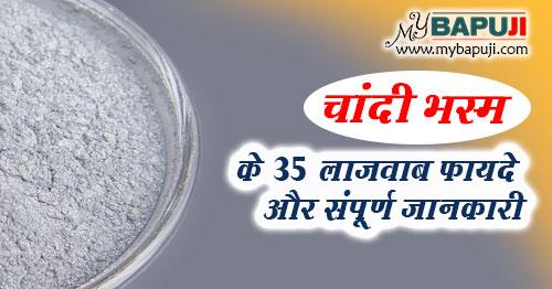 rajat bhasma ke fayde aur nuksan in hindi