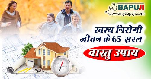 Vastu tips for Health in Hindi