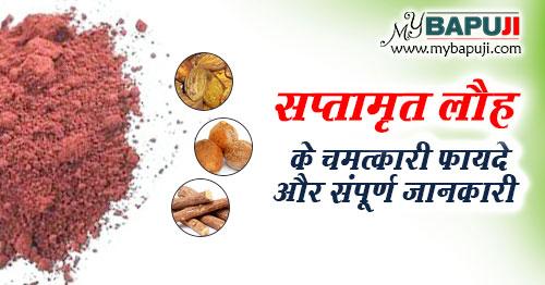 Saptamrit Lauh ke Fayde aur Nuksan in hindi
