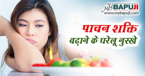 pachan shakti badhane ke upay in hindi