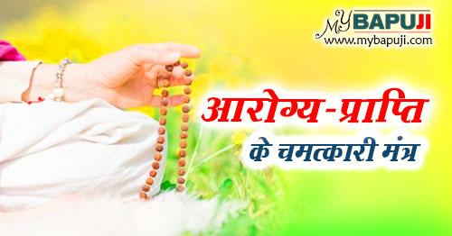 Aarogya Saubhagya Prapti Mantra