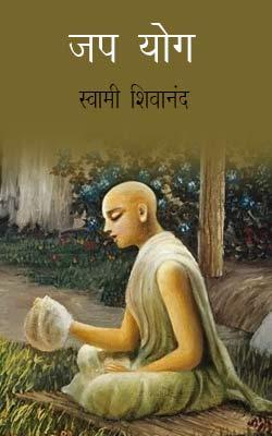 Jaap Yogh -Swami Shivananda