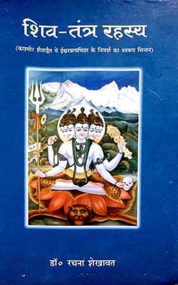 Shiva Tantra Rahasya Dr. Rachna Shekavat