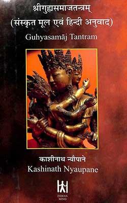 Shri Guhya Samaj Tantra- Kashinath Nyaupane