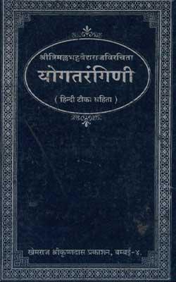 Yoga Tarangini -Trimalla Bhatta