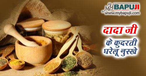 Dada Ji Ke Gharelu Nuskhe Hindi Mein