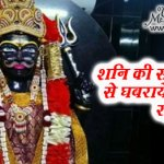 shani ki sade sati dur karne ke upay hindi mein