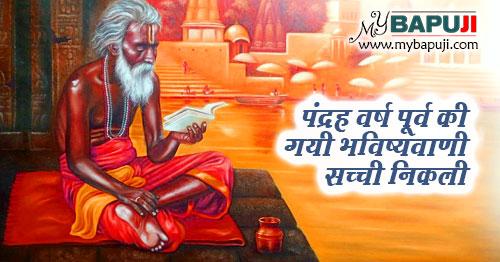 bhavishyavani ki satya ghatna