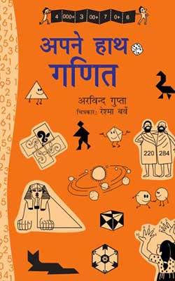 Apne Haath Ganit-Arvind Gupta
