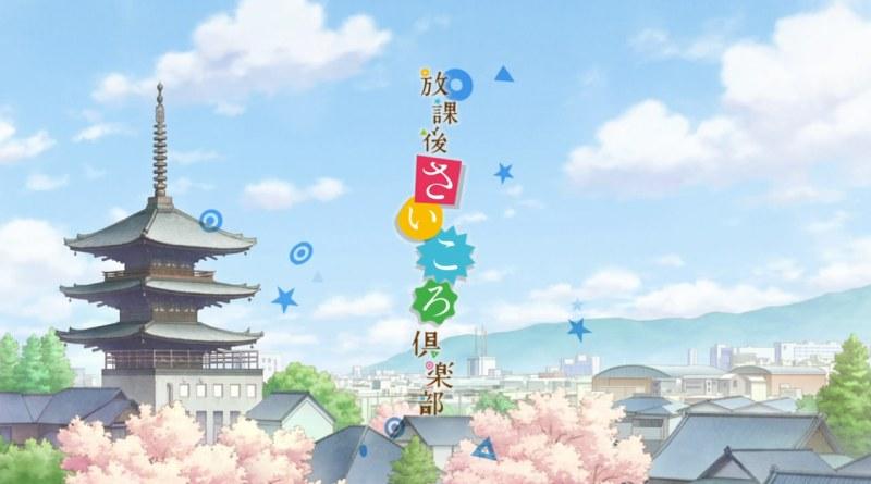 Houkago Saikoro Club Title Screen