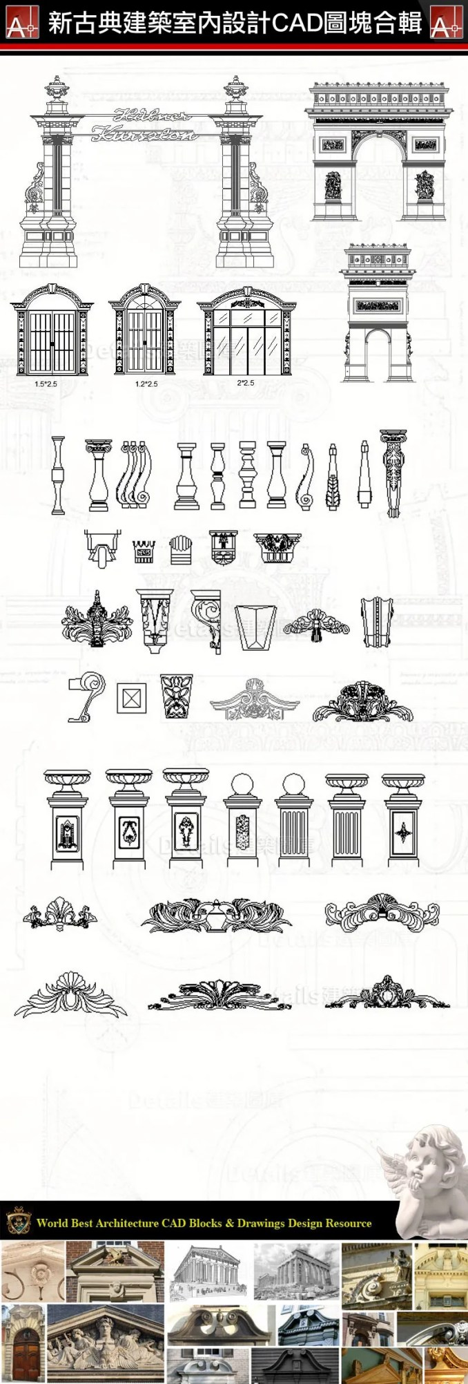 【歐式新古典建築室內設計裝飾CAD圖塊合輯 V.8】 商品內容:歐式裝飾元件,新古典建築室內設計裝飾構件,雕塑,水池,羅馬柱,飾角,線板,古典裝飾,雕塑,拱門,壁爐,羅馬柱,多力克柱式,愛奧尼克柱式,科林斯柱式,歐式建築,希臘建築,壁爐,頂部燈盤,壁畫,藻井,拱頂,尖肋拱頂,穹頂,掛鏡線,腰線,梁托,拱券,門,門洞,窗,牆面裝飾線條,護牆板(以參考圖例為準)