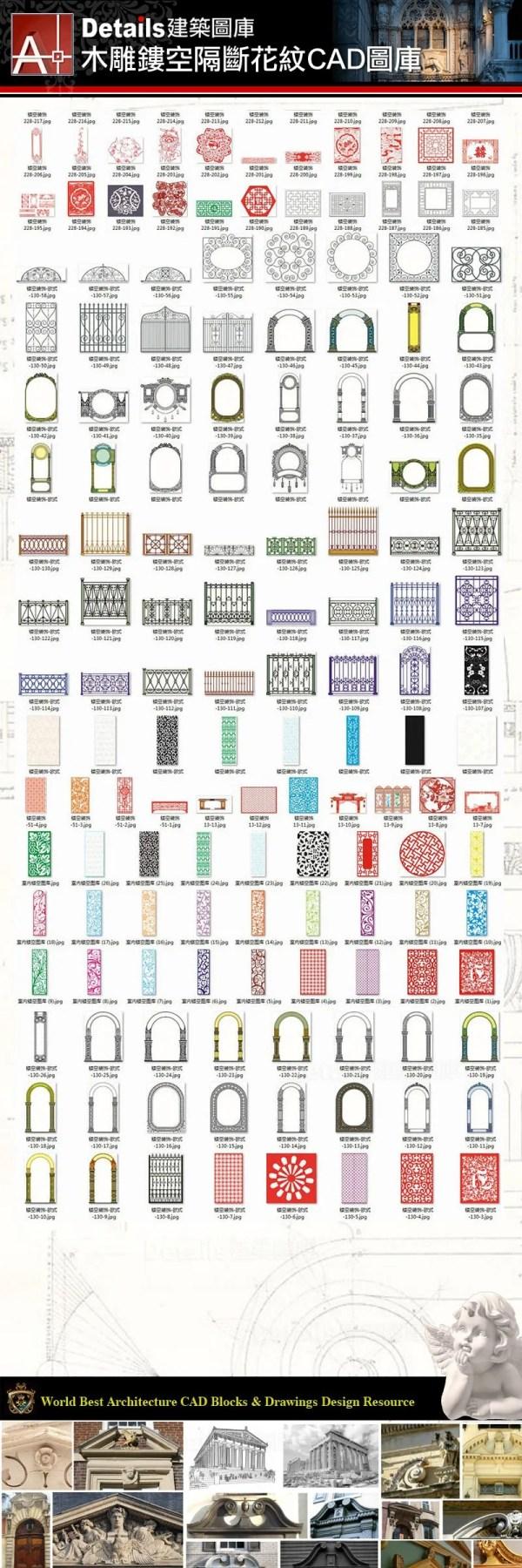 歐式法式室內設計雕花、雕刻構件、CAD花紋圖案、傢俱花紋、花邊、木雕、中式古典花紋、歐式花紋、鏤空、天花板花紋、腰線、角花、拼花