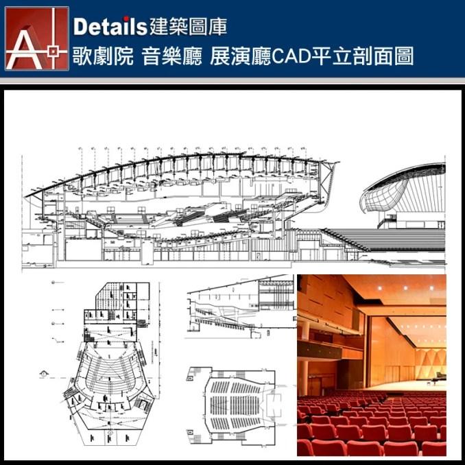 【歌劇院 音樂廳 展演廳CAD平立剖面圖CAD施工圖集】