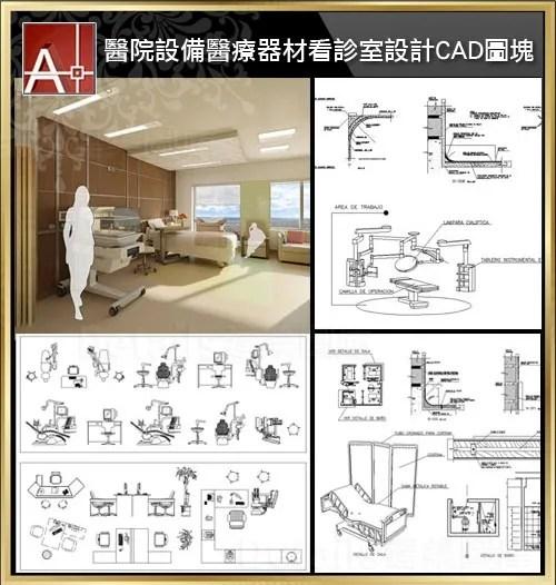 醫院設備,醫療器材,看診室,手術室,診所配置,X光室,急診室,醫院