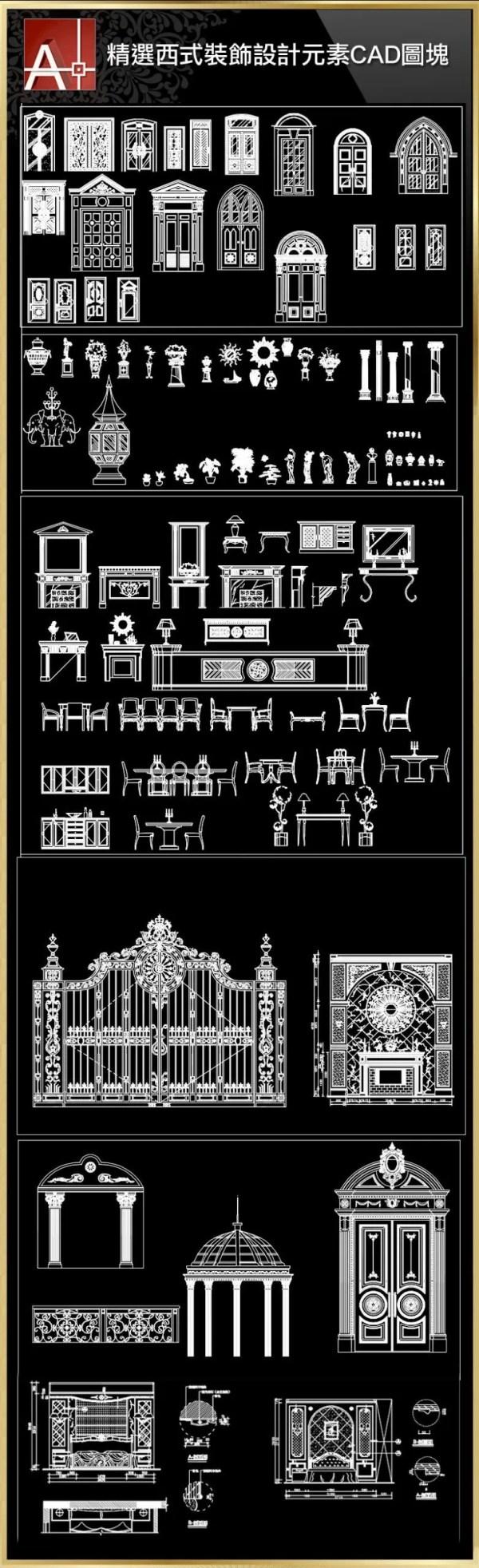 古典裝飾, 噴泉剖立面, 壁爐, 壁畫, 多力克柱式, 尖肋拱頂, 希臘建築, 愛奧尼克柱式, 拱券, 拱門, 拱頂, 掛鏡線, 新古典建築室內設計裝飾構件, 梁托, 歐式建築, 歐式花園造景, 歐式裝飾元件, 水池, 牆面裝飾線條, 科林斯柱式, 穹頂, 窗, 線板, 羅馬柱, 腰線, 花台, 花盆詳圖, 藻井, 護牆板, 門, 門洞, 雕塑, 頂部燈盤, 飾角