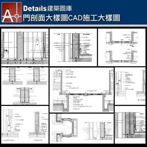 門剖面大樣圖CAD施工大樣圖