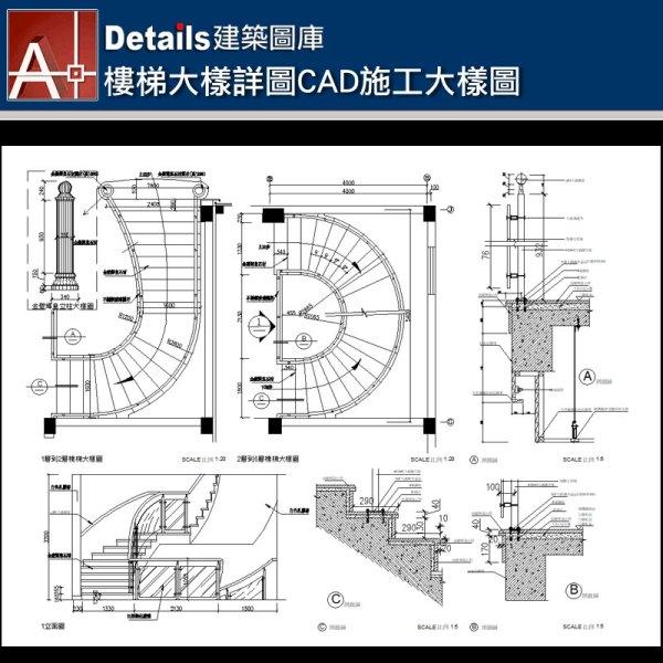 商品內容:樓梯大樣詳圖、樓梯檻詳圖、樓梯剖面、扶手大樣(依圖例為準)