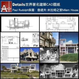 【世界知名建築案例研究CAD設計施工圖】 Paul Rudolph保羅·魯道夫-米拉姆之家Milam House