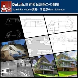 【世界知名建築案例研究CAD設計施工圖】Schminke House-漢斯·沙魯恩Hans Scharoun