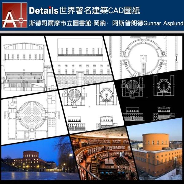 【世界知名建築案例研究CAD設計施工圖】斯德哥爾摩市立圖書館-岡納·阿斯普朗德Gunnar Asplund