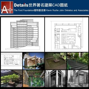 【世界知名建築案例研究CAD設計施工圖】The Ford Foundation福特基金會-Kevin Roche John Dinkeloo and Associates