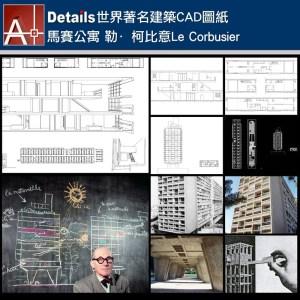 世界知名建築案例研究,CAD設計施工圖,平面圖,立面圖,剖面圖,馬賽公寓,勒·柯比意Le Corbusier