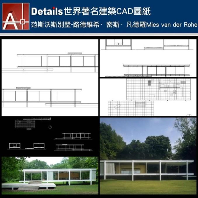 【世界知名建築案例研究CAD設計施工圖】范斯沃斯別墅Farnsworth House-路德維希·密斯·凡德羅Mies van der Rohe