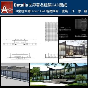 【世界知名建築案例研究CAD設計施工圖】S.R皇冠大廳Crown Hall-路德維希·密斯·凡·德·羅 Ludwig Mies van der Rohe