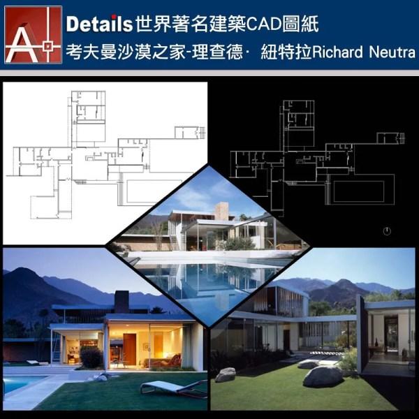 【世界知名建築案例研究CAD設計施工圖】考夫曼沙漠之家 Kaufumann Desert House-理查德·紐特拉Richard Neutra