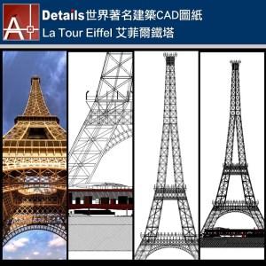 La Tour Eiffel艾菲爾鐵塔