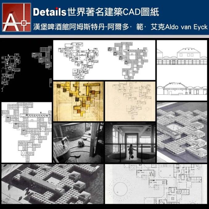 【世界知名建築案例研究CAD設計施工圖】漢堡啤酒館阿姆斯特丹-阿爾多·範·艾克Aldo van Eyck