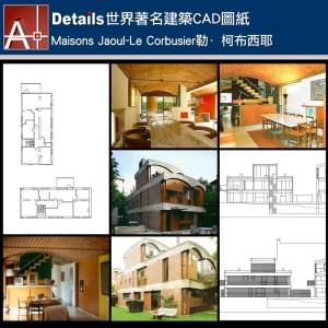 【世界知名建築案例研究CAD設計施工圖】Maisons Jaoul-Le Corbusier勒·柯布西耶