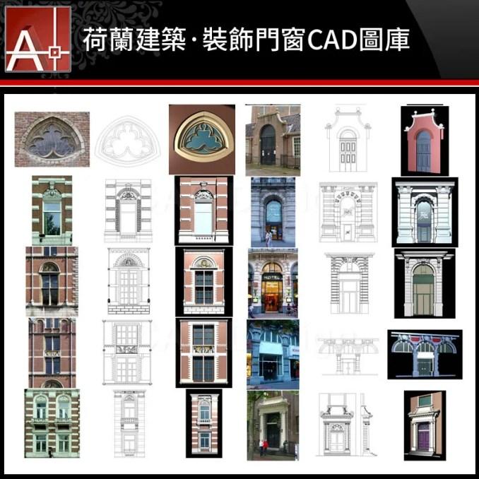 荷蘭建築·裝飾門窗CAD圖庫 Dutch building