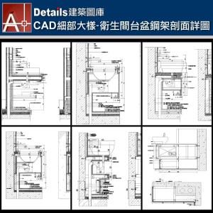 【各類CAD Details細部大樣圖庫】衛生間台盆鋼架剖面詳圖CAD大樣圖