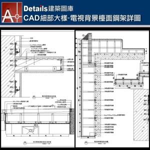 【各類CAD Details細部大樣圖庫】電視背景檯面鋼架詳圖CAD大樣圖
