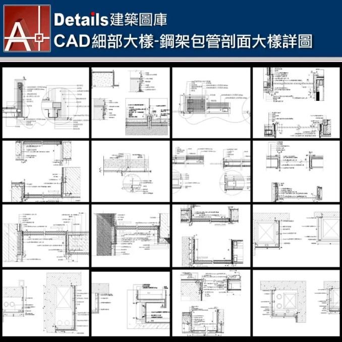 【各類CAD Details細部大樣圖庫】鋼架包管剖面大樣詳圖CAD大樣圖