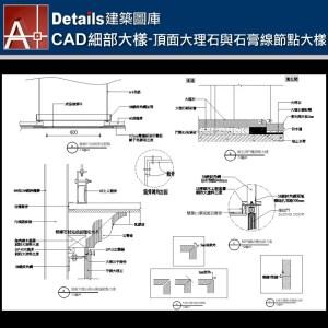 【各類CAD Details細部大樣圖庫】頂面大理石與石膏線節點大樣CAD大樣圖
