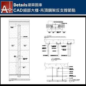 【各類CAD Details細部大樣圖庫】吊頂鋼架反支撐節點CAD大樣圖