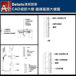 【各類CAD Details細部大樣圖庫】牆磚基層大樣圖CAD大樣圖