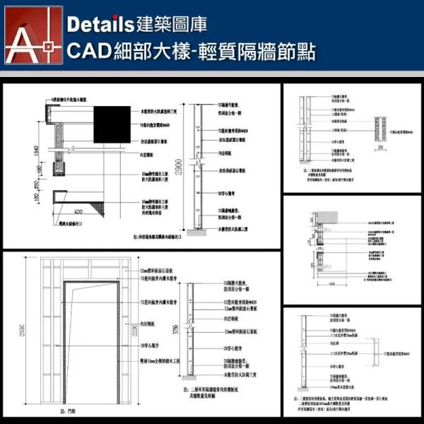【各類CAD Details細部大樣圖庫】輕質隔牆節點CAD大樣圖