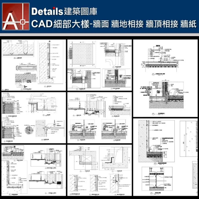 【各類CAD Details細部大樣圖庫】牆面 牆地相接 牆頂相接 牆紙CAD大樣圖