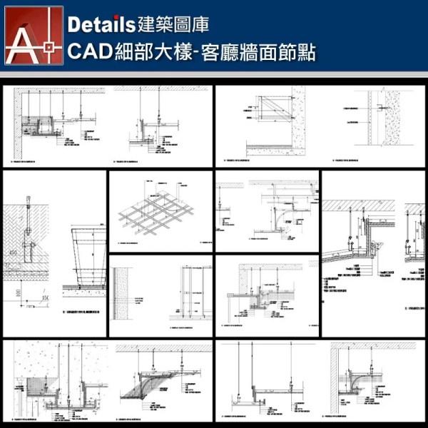 【各類CAD Details細部大樣圖庫】客廳牆面節點CAD大樣圖