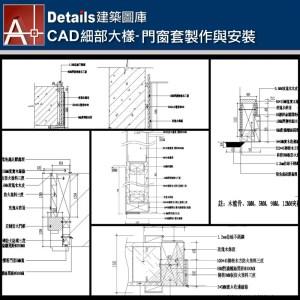 【各類CAD Details細部大樣圖庫】門窗套製作與安裝CAD大樣圖