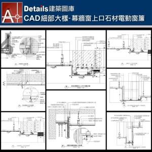 【各類CAD Details細部大樣圖庫】幕牆窗上口石材電動窗簾CAD大樣圖