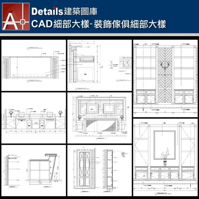 【各類CAD Details細部大樣圖庫】裝飾傢俱細部大樣CAD大樣圖