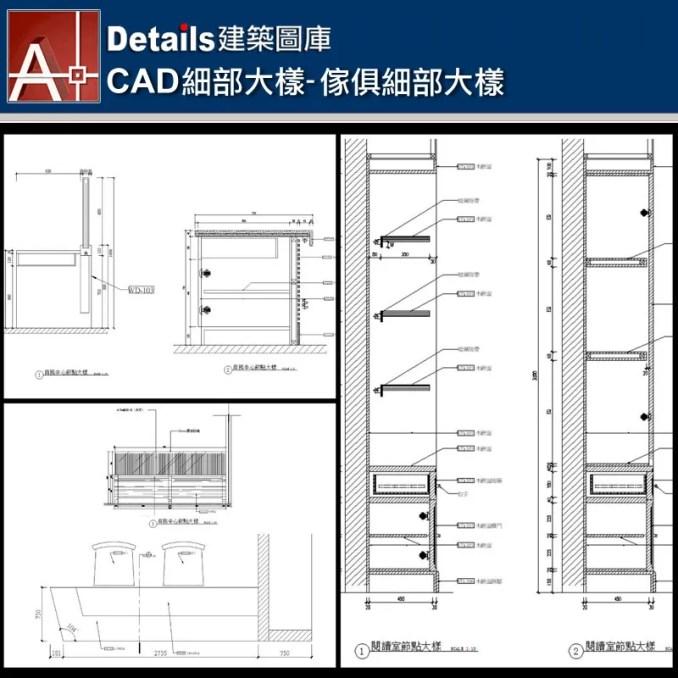 【各類CAD Details細部大樣圖庫】傢俱細部大樣CAD大樣圖