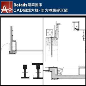 【各類CAD Details細部大樣圖庫】防火捲簾變形縫CAD大樣圖