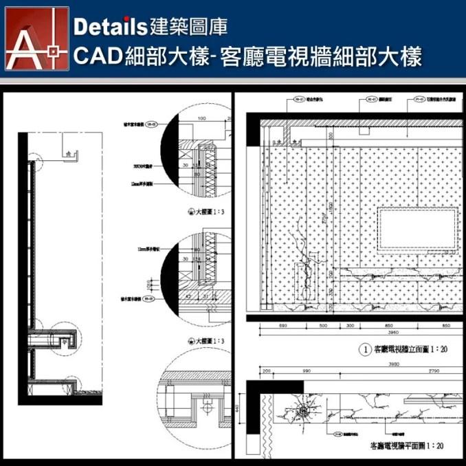 【各類CAD Details細部大樣圖庫】客廳電視牆細部大樣CAD大樣圖