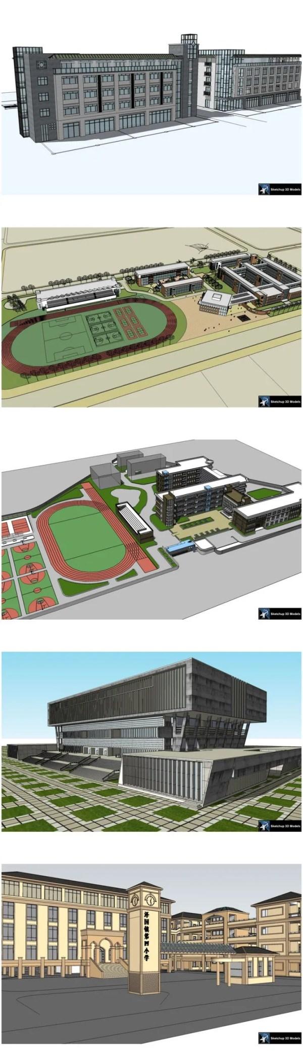 【建築3D Sketchup模型-精選20件學校建築3D Sketchup模型 V6】